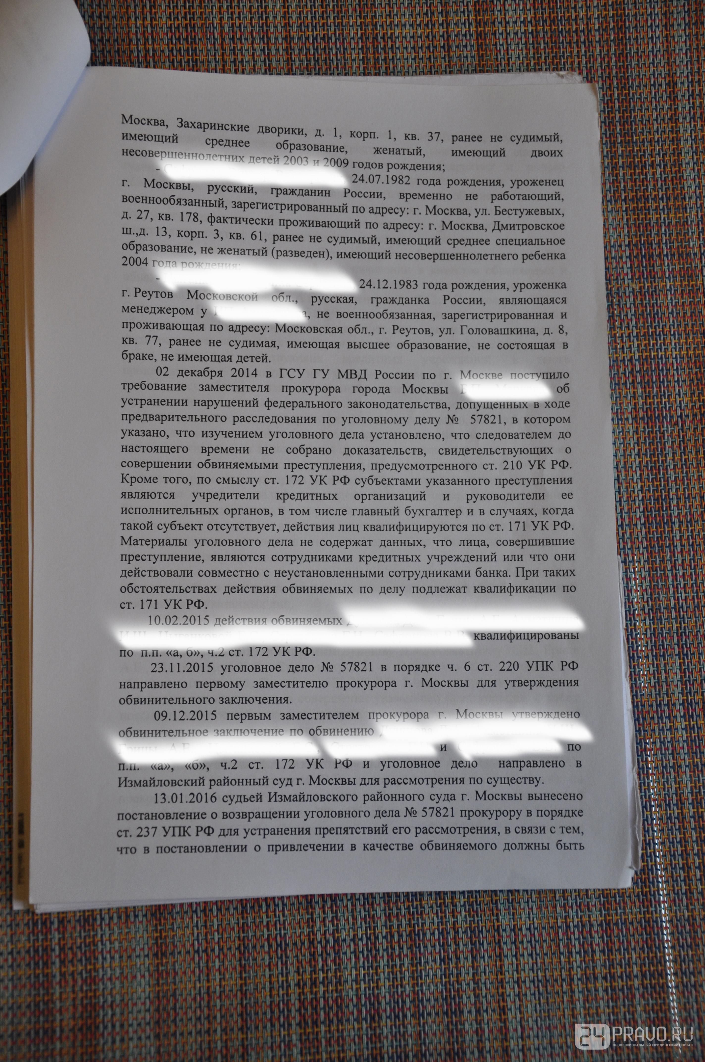Эристона Ук рф организация преступного сообщества залу прокатился