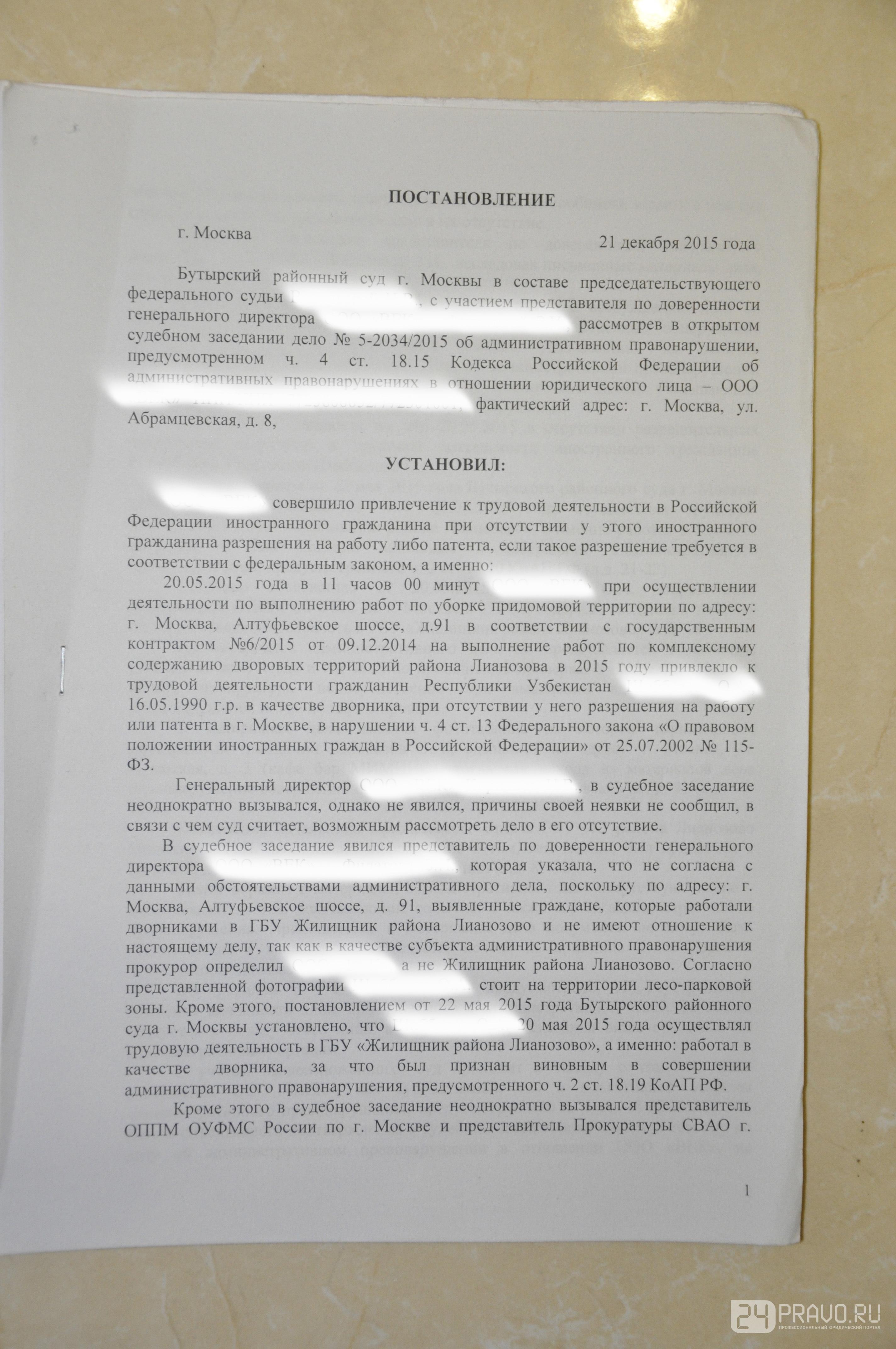 вакансии гбу жилищник москва алтуфьево скачать, нажмите красной