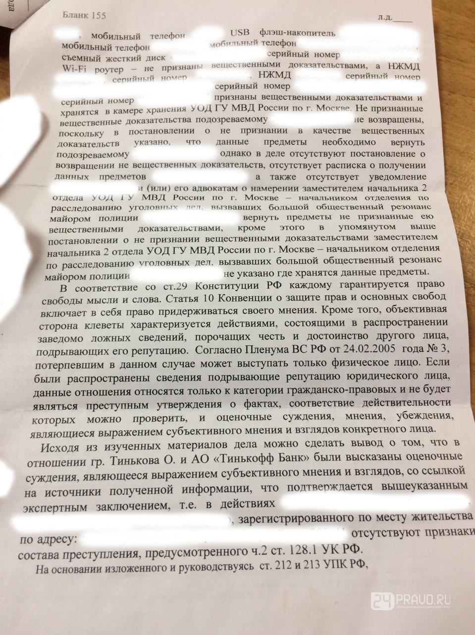Трудовая инспекция московской области официальный сайт